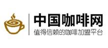 中国咖啡网